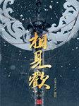 相见欢广播剧(第一季)-非天夜翔-729声工场