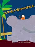 皮里噗小嘴动动操-艾玛努艾拉•布索拉提-晴天小牛