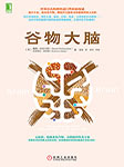谷物大脑(革命性健康饮食法)-戴维·珀尔马特-华章有声读物,思予莹