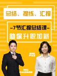 """7节""""汇报总结课""""助你升职加薪-李泽江-李泽江"""