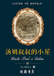 汤姆叔叔的小屋-哈丽叶特·比切·斯托,布老虎系列丛书-布老虎系列丛书