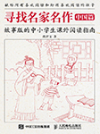 寻找名家名作(中国篇):故事版的中小学生课外阅读指南-陈智文-人邮知书