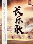 长乐歌-三戒大师-尚酷互动,巫姐雅,京男