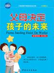 父母情商课:父母决定孩子的未来-家教-播音燕三娘