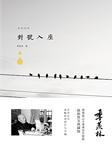 对号入座-季羡林-禾子CV