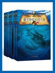 凡尔纳海洋三部曲-儒勒·凡尔纳-人民文学出版社