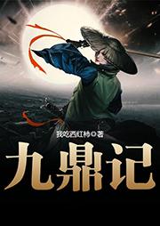 九鼎记(丹羽道播讲)-我吃西红柿-丹羽道