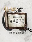 中国大儒传之亚圣孟子传-周月亮-纪涵邦