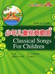 少年儿童经典歌曲(二)-佚名-儿童歌曲