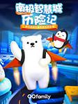 QQfamily(第一季):南極智慧城歷險記-企鵝童話-企鵝童話