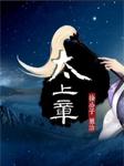 太上章-徐公子胜治-音书评
