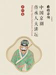 中国京剧传承人大讲坛·丑行篇-刘连伦-钮骠