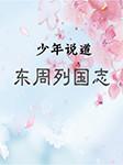 少年说道:东周列国志-冯梦龙-说道天明