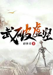 武破虛空-碎夢刀-莫小燦