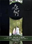 九州·无尽长门1:尸舞-唐缺-喜道公子