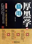 精用厚黑学-王宇-春燕