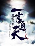 一言通天(上部)-黑弦-播音洛迪