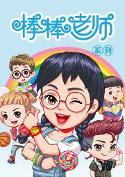 棒棒老师系列-段立欣-棒棒老师FM