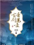 古剑屠魔录-月关-小编c