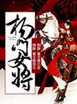 舞台剧:杨门女将-胡静,董文霞-胡静