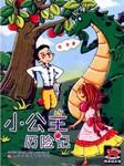 红木马文学:小公主历险记-张李-鱼鱼