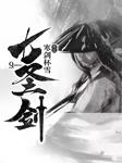 七圣剑-寒剑杯雪-沙尘暴1