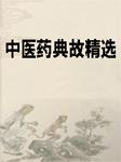 中医药典故精选-姚勤-木泽