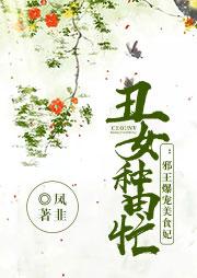 丑女种田忙:邪王爆宠美食妃-凤韭-微沙沙