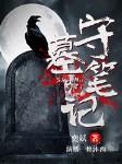 守墓笔记-奕妖-修沐西,演播凤鸣轩