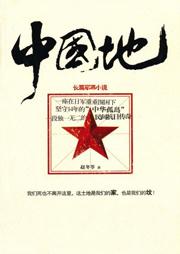 中国地-赵冬苓,长缨-浩伦
