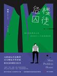 危楼囚徒(社会派推理小说力作)-何昆-小书