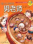 幼儿园的男老师-郑春华-口袋故事