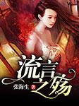 流言之殇-张海生-武懿隆,李晓艺
