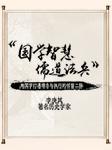 国学智慧,儒道法兵-李庚其-前沿讲座
