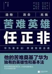 苦難英雄任正非-王育琨-播音東北老酸菜