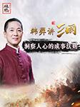复旦教授韩昇讲三国:洞察人心的成事法则-琳琅智库-韩昇老师