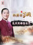 复旦教授韩昇讲三国:乱世英雄创业史-琳琅智库-韩昇老师
