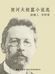 契诃夫短篇小说选-契诃夫-李野墨