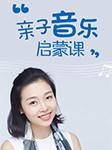 邓愉儿·音乐启蒙亲子课-邓愉儿-邓愉儿
