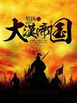 大漢帝國-殷揚-方小明