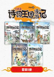 小米多·诗词王国漫游记系列(合集)-余闲-播音贺超