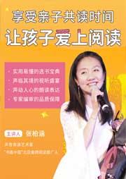 享受亲子共读时间,让孩子爱上阅读-张柏涵-张柏涵