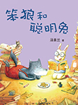 笨狼和聪明兔-汤素兰-口袋故事