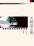 大明湖之春—老舍散文名篇欣赏-老舍-张家声