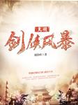 大明劍俠風暴-劉鐵嶺-張華盛