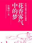 花香雾气中的梦:许地山笔下的人生慧语-许地山-小莫_423