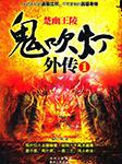 鬼吹灯续传(1-6全集)-糖衣古典-摩崖