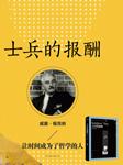 士兵的报酬(诺奖作家文集)-威廉·福克纳-漓江出版社,苏雅,云生