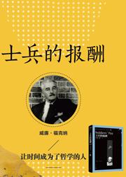 士兵的报酬(诺奖作家文集)-威廉·福克纳-漓江出版社