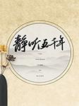 静听五千年-李大成,苏遥-遥言三两句